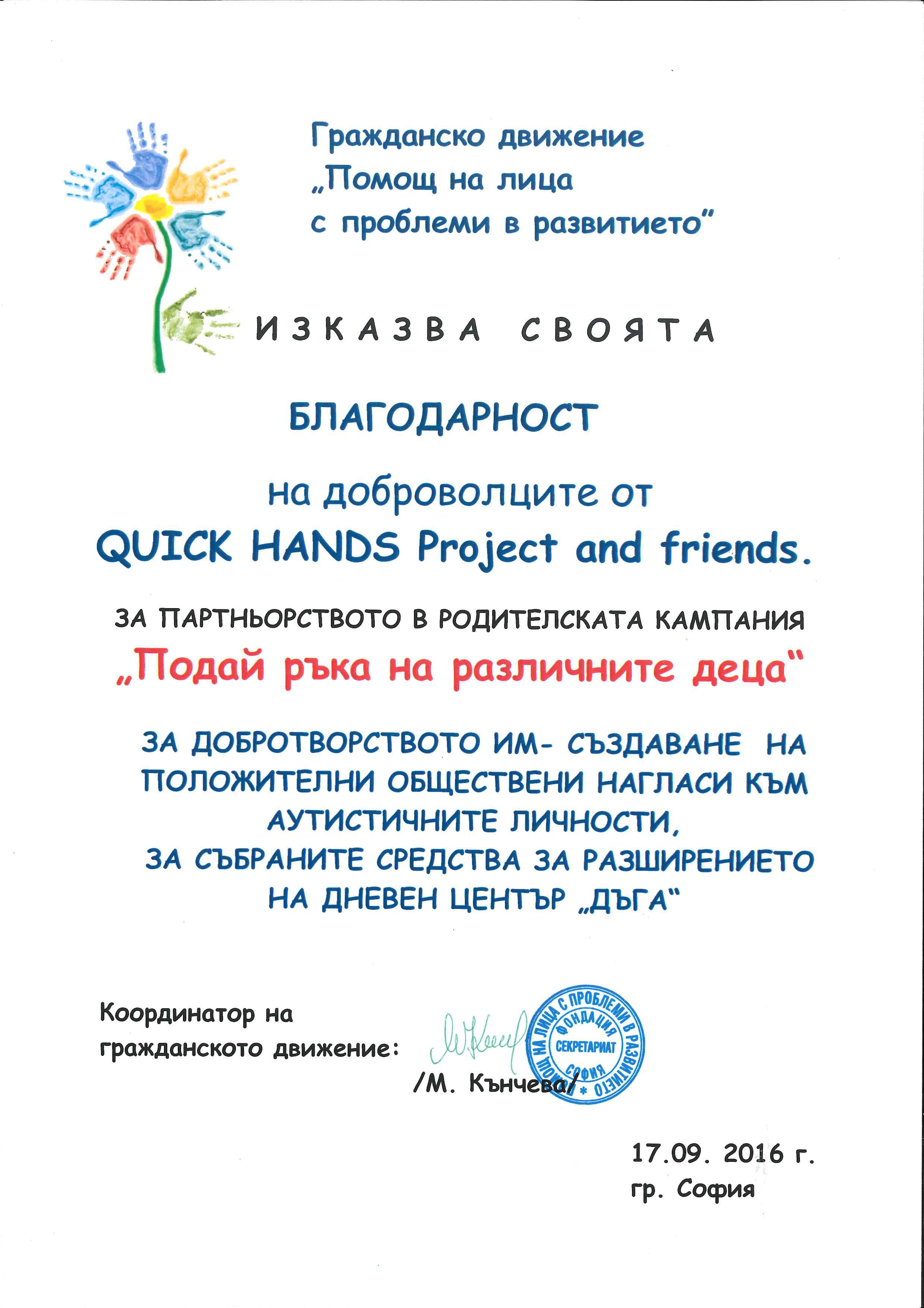 """Гражданско движение """"Помощ на лица с проблеми в развитието"""""""