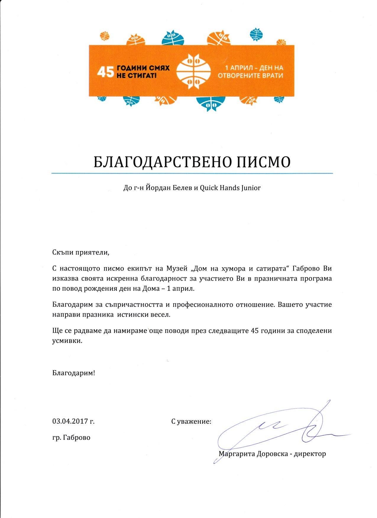 община Габрово